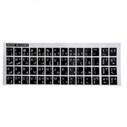 Fehér betűkkel arab angol billentyűzet matrica matrica fekete a laptop számítógéphez BTSZUK